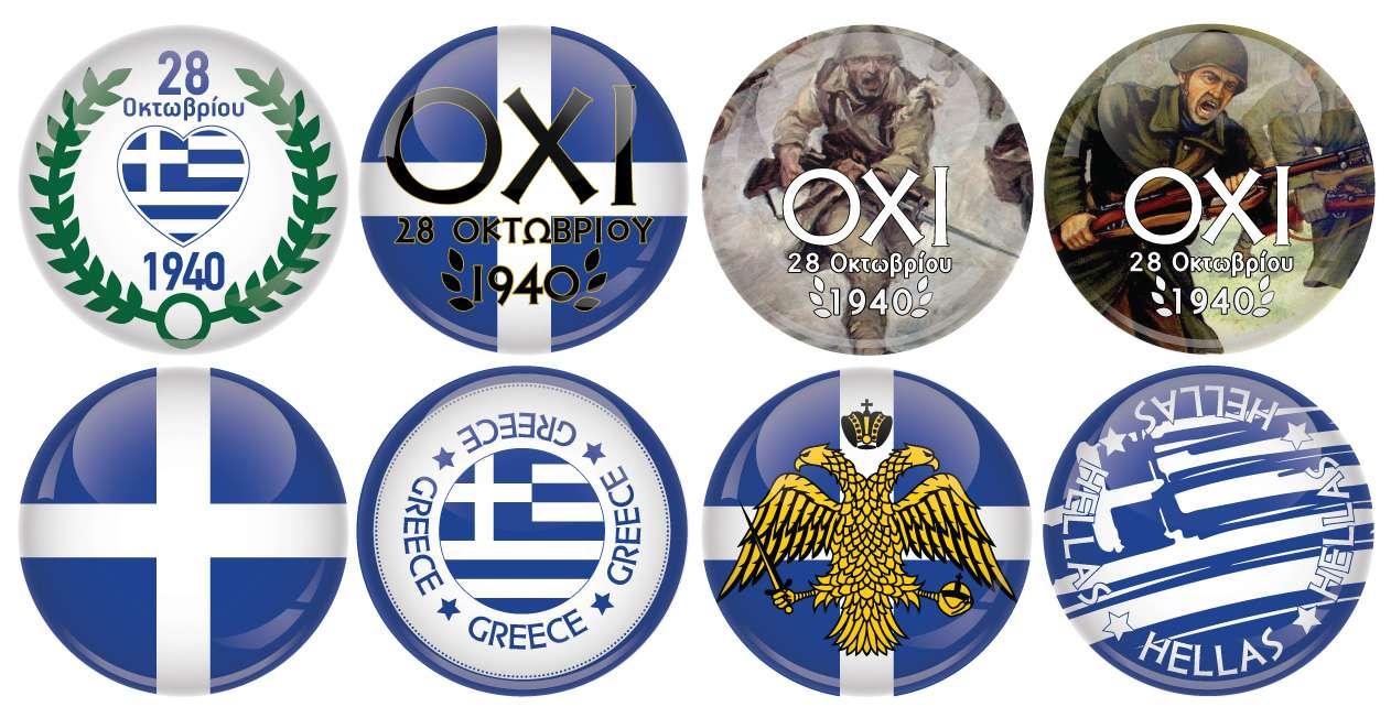 εθνικές εορτές, παρελάσης και ελληνικά σύμβολα, ελληνικες σημαίες κονκάρδες