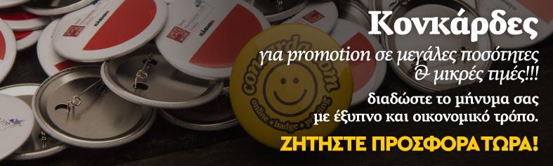 Κονκάρδες για promotion