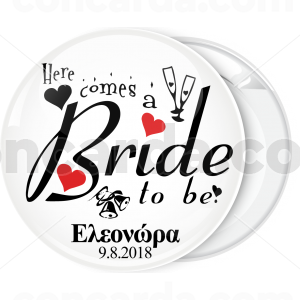 Kονκάρδα Here comes a Bride to Be