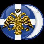 Εκκλησιαστική κονκάρδα Ελληνική σημαία και ορθοδοξία