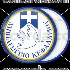 Σχολική κονκάρδα περιστέρι Ελληνική σημαία