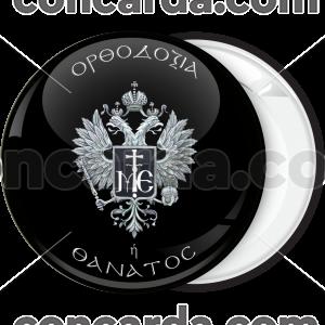 Κονκάρδα Ορθοδοξία ή Θάνατος