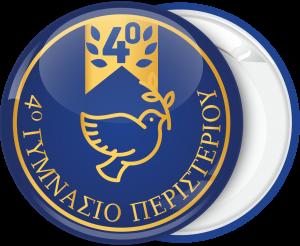 Σχολική κονκάρδα Περιστέρι μπλε χρυσό