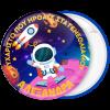 Κονκάρδα χαρούμενος αστροναύτης