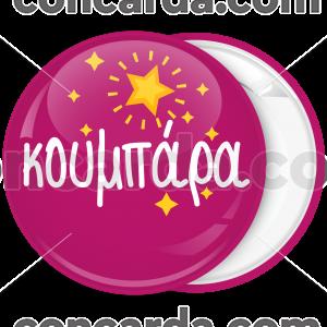 Kονκάρδα κουμπάρα αστέρια φούξια