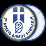 Σχολική κονκάρδα Ελληνική σημαία και κουκουβάγια