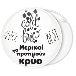 Κονκάρδα cold brew coffee the best