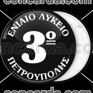 Σχολική Κονκάρδα μαύρη με όνομα σχολείου