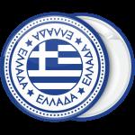 Κονκάρδα Ελληνική σημαία κύκλοι Ελλάδα