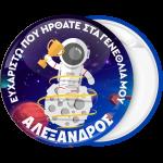 Κονκάρδα αστροναύτης με βραβείο