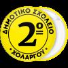 Κονκάρδα σχολική κίτρινη με όνομα σχολείου