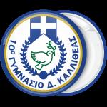 Σχολική κονκάρδα Ελληνική σημαία και περιστέρι
