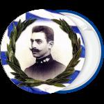 Κονκάρδα Μακεδονομάχος Παύλος Μελάς
