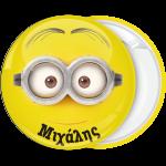 Κονκάρδα Minion