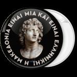 Κονκάρδα Η Μακεδονία είναι Ελληνική