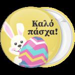 Κονκάρδα Καλό Πάσχα λαγουδάκι με πολύχρωμο αυγό