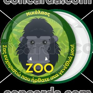 Πράσινα κονκάρδα παιδικού πάρτυ Ζοο γορίλας