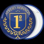 Σχολική κονκάρδα με αριθμό σε μπλε χρυσο οικόσημο