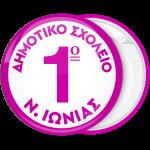 Σχολική κονκάρδα λευκό ροζ