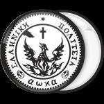 Κονκάρδα πρώτο Eλληνικό νόμισμα Φοίνιξ αωκα