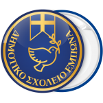 Σχολική κονκάρδα περιστέρι και σταυρός Ελληνική σημαία