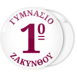 Κονκάρδα με αριθμό σχολείου λευκό μπορντό