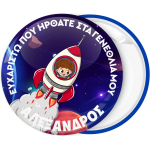 Κονκάρδα εκτόξευση παιδί σε διαστημόπλοιο