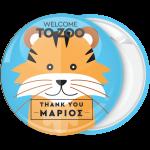 Μπλέ κονκάρδα παιδικού πάρτυ Welcome to Zoo τίγρη