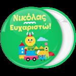 Κονκάρδα γενεθλίων παιδικά παιχνίδια πράσινη