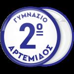 Σχολική Κονκάρδα με αριθμό στο κέντρο