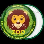 Κονκάρδα πάρτυ ζώα της ζούγκλας  λιοντάρι
