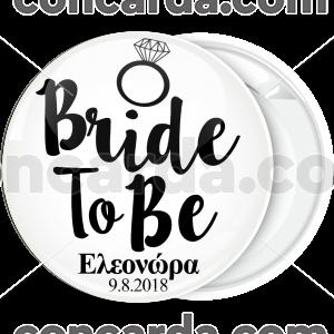 Kονκάρδα Bride to Be ring