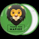 Πράσινη κονκάρδα thank you λιοντάρι