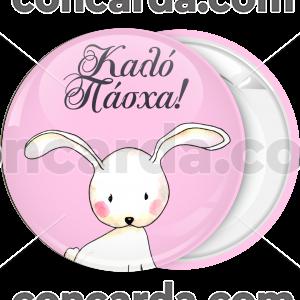 Κονκάρδα Καλό Πάσχα ροζ