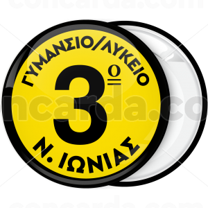 Σχολική κονκάρδα μαύρο κίτρινο