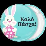 Κονκάρδα Καλό Πάσχα λαγουδάκι με πουά αυγό