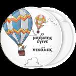 Κονκάρδα Αερόστατο καπετάνιος