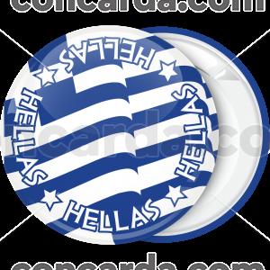 Κονκάρδα Ελληνική κυματιστή σημαία λευκή Hellas