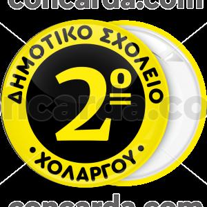 Κονκάρδα σχολική κίτρινη μαύρος κύκλος