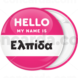 Κονκάρδα name tag Hello my name is  ροζ