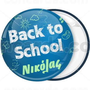 Κονκάρδα back to school μπλε απόχρωση
