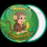 Κονκάρδα μαϊμουδάκι με μπανάνα