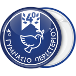 Σχολική κονκάρδα Περιστέρι μπλε