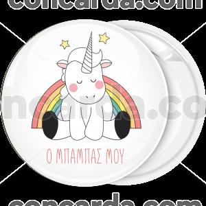 Kονκάρδα  Μονόκερος με φόντο ούράνιο τόξο