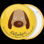 Κίτρινη κονκάρδα παιδικού πάρτυ σκυλάκι