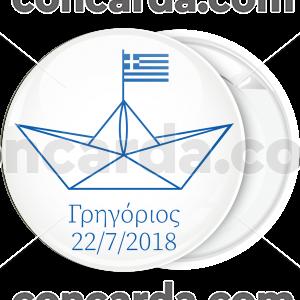Kονκάρδα βάπτισης χάρτινο καραβάκι με Ελληνική σημαία