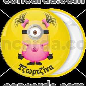 Κονκάρδα Minion κορίτσι