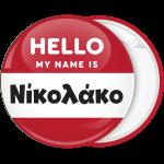 Κονκάρδα name tag Hello my name is κόκκινη