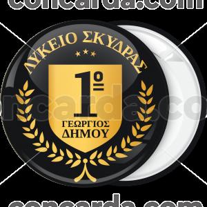 Σχολική κονκάρδα με αριθμό μαύρη με χρυσό οικόσημο