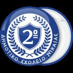 Σχολική κονκάρδα με αριθμό σε μπλε οικόσημο